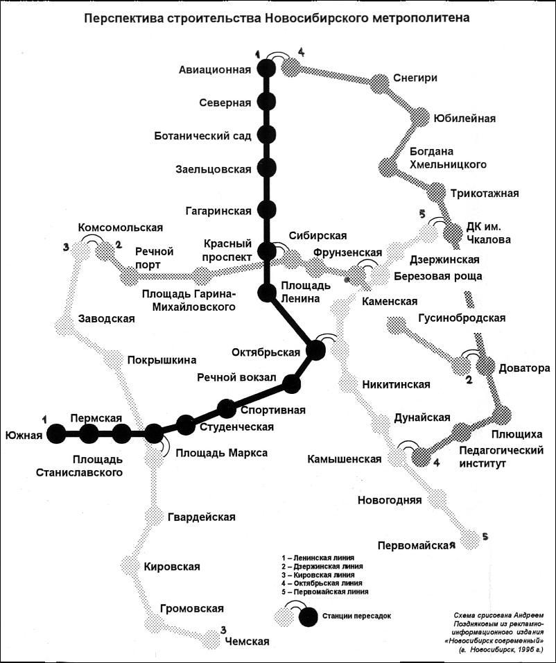 Новосибирский метрополитен.